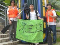 漂三江,做三宣队友们出发前的照片