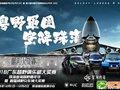 坦克演示区变身越野赛场   广东越野联赛12月珠海开战