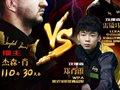 虎牙直播LCBA中式9球擂台赛 中国00后冠军对战 欧美台球王者!