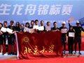 精彩,16支世界名校龙舟队在温州同台竞技